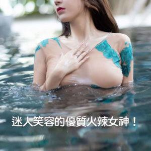 台北外送茶新妹迷人笑容的優質火辣女神!2